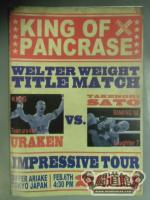 パンクラス 2011 IMPRESSIVE TOUR WELTER WEIGHT TITLE MATCH