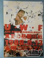 UWF THE PROFESSIONAL BOUT / 真夏の格闘技戦