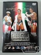 伝説の扉 2004年編 Gate.5 DRAGON GATE OFFICIAL DVD SERIES