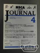 NSCA JAPAN JOURNAL Vol.7 No.3