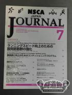 NSCA JAPAN JOURNAL Vol.7 No.6
