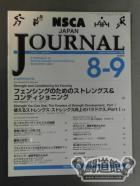 NSCA JAPAN JOURNAL Vol.7 No.7
