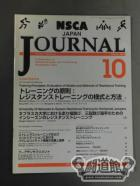 NSCA JAPAN JOURNAL Vol.7 No.8