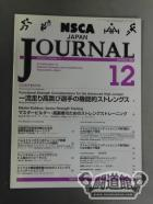 NSCA JAPAN JOURNAL Vol.7 No.10
