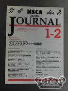 NSCA JAPAN JOURNAL Vol.8 No.1