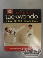 テコンドー TRAINING MANUAL