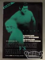 【永久保存版】PHOTOBOOK OF ANTONIO INOKIvsWILLEM RUSKA