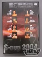 S-CUP2004 SHOOT BOXING WORLD TOUNAMENT