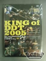 KING of DDT 2005