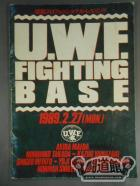 UWF FIGHTING BASE