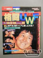"Gongs special issue ""martial UWF"" # 4 (Gong martial arts)"