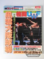 "Gongs special issue ""martial UWF 9th"