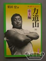 Rikidozan human documents (below) the King Ed