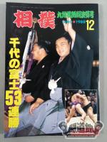 Dec issue 1988 year in sumo