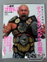 "Weekly Pro Wrestling special 7 ""the magic of the championship belt"" biographies of King of glory"
