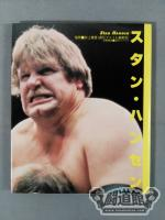 Wrestling photo library 4 Stan Hansen