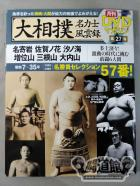 Sumo wrestlers name the storm book no. 27 nayoroiwa saga-flower masuiyama mountain mine mountain ouchiyama