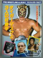 Pro Wrestling Album 31 Tiger Mask and Three Good Opponents