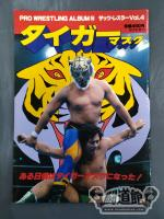 Pro Wrestling Album 18 Tiger Mask