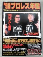 Mutoh and chono 98 wrestling Almanac nWo Japan domination