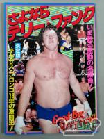 Goodbye Terry Funk against the stirring revival now! The definitive Texas Bronco 18 years of intense