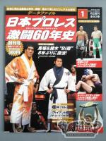 Japan Pro Wrestling gekitou 60 year history (1)