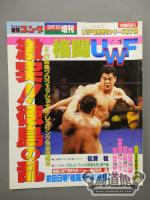 "Gongs special issue ""martial UWF vol.7"