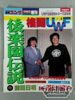 "Gongs special issue ""martial UWF vol.8"