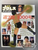 "Shukan Puroresu special 3 ""Pro 1,000 weeks wrestling incident history of another hobby"""