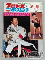 Pro Wrestling & boxing 1963 11-Special
