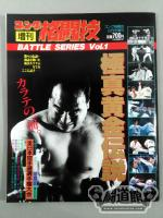Gong Martial Arts Extra Edition Battle Series Vol.1