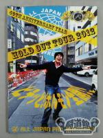 HOLD OUT TOUR 2012