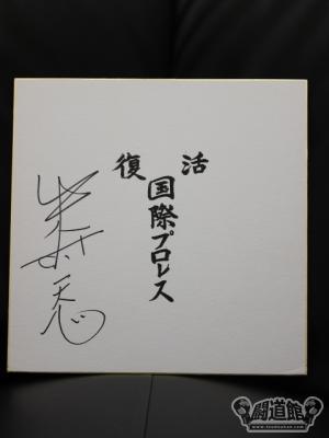 米村天心 格闘技プロレス買取販売!世界最強の品揃え!- 闘道館