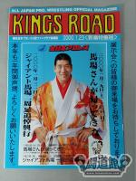 KINGS ROAD 2000.1.23 <新春特集号>