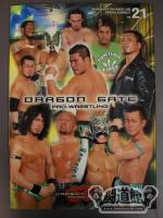 2011 DRAGON GATE OFFICIAL PAMPHLET Vol.21