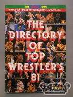 週刊プロレス別冊2 THE DIRECTORY of TOP WRESTLER 81