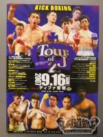 Championship Tour of J 2nd