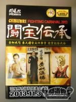 【闘宝伝承】闘道館PRESENTS CHAKURIKI FIGHTING CARNIVAL2013