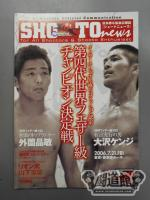 SHOOTO NWES 2006 Vol22