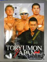 TORYUMON JAPAN 2004 ①