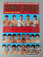 KINGS ROAD 1996.1.2 <迎春特集号>