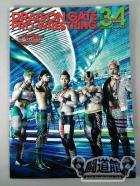 2014 DRAGON GATE OFFICIAL PAMPHLET Vol.34