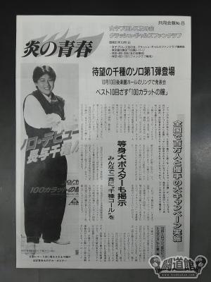 炎の青春】女子プロレス友の会 クラッシュギャルズファンクラブ共同 ...