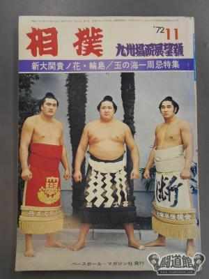相撲 1972年11月号|格闘技プロ...