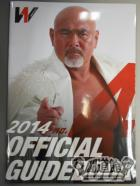 W-1 OFFICIAL GUIDE BOOK 2014 No.4