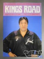 KINGS ROAD 1992.3.20 <陽春特集号>