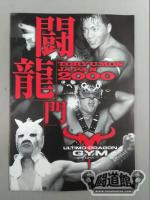 闘龍門 TORYUMON JAPAN 2000
