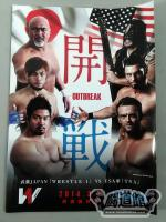 武藤JAPAN「WRESTLE-1」vs USA軍「TNA」開戦~OUTBREAK~