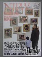 NJPW OFFICIAL MAGAZINE 2008 Vol.8