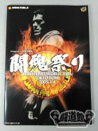 闘魂祭り WRESTLING WORLD 2005